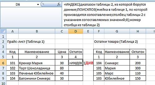 Как в экселе сделать таблицу из другой  273