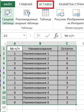 Как сделать сводную таблицу из сводных таблиц