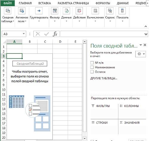 Как сделать таблицу эксель онлайн