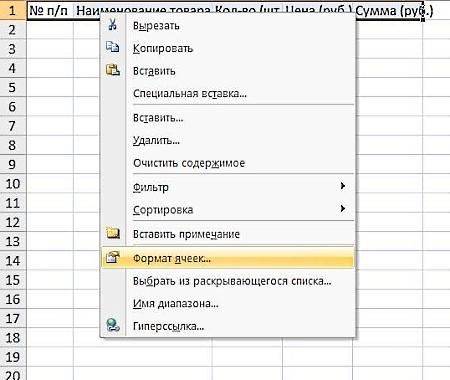 Как сделать фон в ячейке таблицы